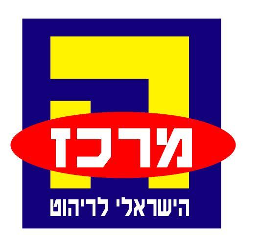 תוצאת תמונה עבור המרכז הישראלי לריהוט