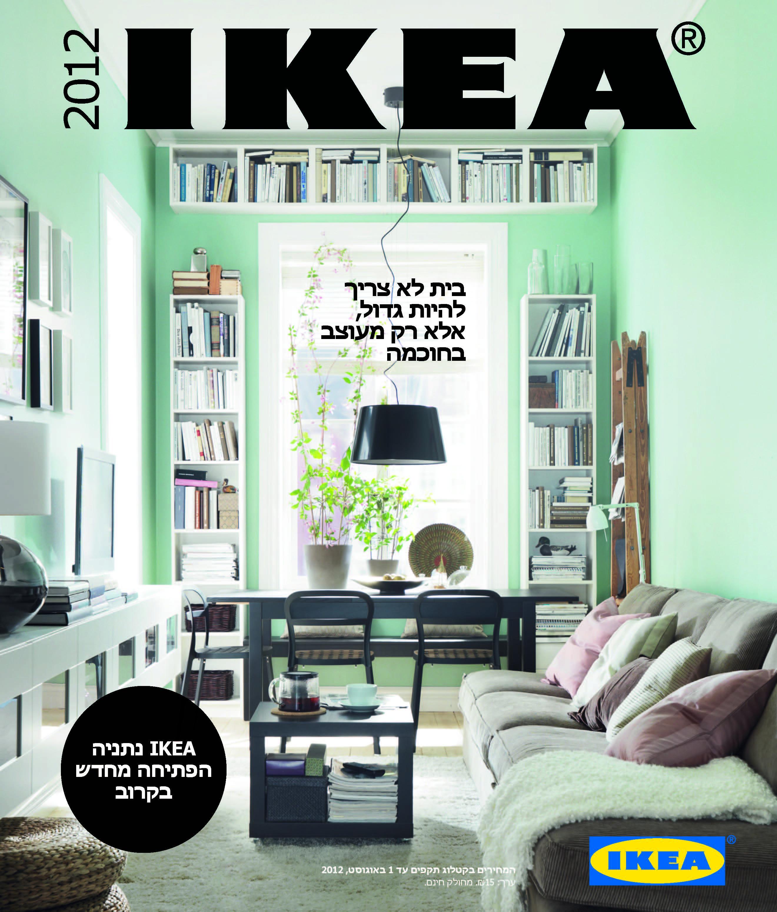 צעיר 1.25 מיליון בתים בישראל יקבלו את קטלוג 2012 של איקאה; הנושא המרכזי WO-11